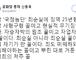 """신동욱 """"최순실 25년 구형, 사실상 사형…자기 무덤 자기가 판 꼴"""""""