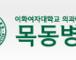 """이대목동병원, 신생아 4명 사망…'충격' 누리꾼 """"도대체 사고만 몇번째?"""""""