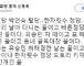 """[박인숙 탈당] 신동욱 """"바른정당, 철새가 날아다녀…조류독감 걸린 꼴"""""""
