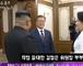 """[영상]문 대통령-김정은 대화 중 욕설이?…누리꾼 """"XX하고 있네""""가 들려"""