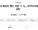 """강서구 PC방 살인, 20대男 구속 """"우울증약 복용""""…靑 청원 """"또 심신미약"""" 분노"""
