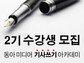 〈동아 논술·작문·기사쓰기 아카데미〉 2기 수강생 모집