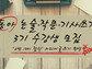 <동아 논술·작문·기사쓰기 아카데미〉 3기 수강생 모집