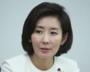 """나경원 """"평양'올림픽 돼선 안 될 것…'정치 중립성'에 위배"""""""