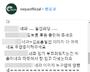 """'여자 팀추월' 김보름 논란, 후원사 '네파'에도 불똥…누리꾼 """"지원 끊어라"""""""