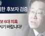 자유한국당, 유튜브서 '이재명 욕설 음성파일' 3개 차단되자…