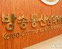 방심위, KBS 뉴스9 관계자 중징계