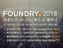 파운드리, '2018 WORLD 로드쇼 세미나' 개최