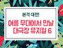 본격 대전! 여름 무대에서 만날 대극장 뮤지컬 6