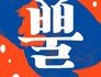 갑질상사·실직의 두려움…직장인들의 애환 그린 연극 '뿔' 오는 6월 개막