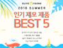 2018 여름 올리브영 인기 제모제품 BEST 5
