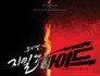'지킬앤하이드' 오는 11월 개막…새로운 포스터 공개!