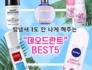 땀 냄새 1도 안 나게 해주는 데오드란트 BEST 5!