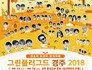 '그린플러그드 경주' 최종 라인업 확정…김건모·넬·비와이 등