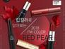 주목! 립 컬러로 알아보는 2018 F/W컬러 'RED PEAR'