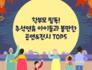 학부모 필독! 추석연휴 아이들과 볼만한 공연&전시 TOP5