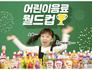 어린이음료 월드컵, 64종의 어린이음료를 모았다