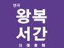 연극 '왕복서간:십오 년 뒤의 보충수업' 공개 오디션 개최!
