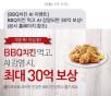 """AI로 사망하면 30억 원 보상""… BBQ의 살벌한 이벤트(?)"