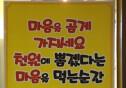"""""""마음 곱게 가져라""""… 인형뽑기 가게의 경고문, '황당'"""