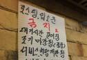 """""""주문 불가, 여러분만 손해""""… '입소문 금지' 식당의 경고문(?)"""