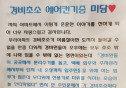 """경비원에 '에어컨 선물한' 통큰 주민… """"각 초소마다 기증"""""""