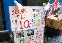 초밥 한 피스에 100원… 日 초저가 식당에 '인산인해'