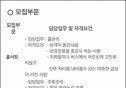 """""""삼강오륜 중시하는 자 환영""""… 약빤(?) 알바 모집 공고"""