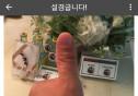 """""""글에서 느껴지는 기쁨""""… 팬 갤러리서 신난 설경구"""