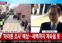 """이명박 전 대통령, 서울중앙지검 도착 """"국민들께 죄송"""""""