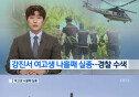 강진 여고생 실종, CCTV 분석…용의자, 세차→뒷문 도망
