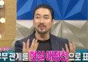 '라디오스타' 신성우, 김혜수와 파격 키스신 언급