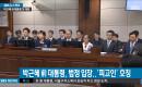 박근혜 & 최순실 투샷