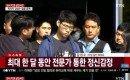 강서구 PC방 살인 피의자 김성수 얼굴 공개