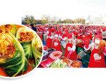 서울김장문화제