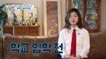 교복입은 주현이의 한국 국제 학교 생활 大공개!