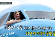 """""""21년간 부기장으로 여객기 조종""""… 네덜란드 국왕의 고백"""