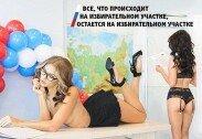 푸틴 지지자들, 속옷 모델녀 고용해 투표 독려
