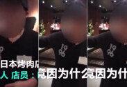 """日 식당서 쫓겨난 중국인…""""차별 대우 VS 몰상식하게 이용"""""""
