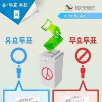[인포그래픽]투표용지에 올바르게 기표하는 방법을 알려 드립니다.