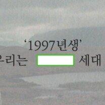 [2030모여라] 첫 투표 앞둔 '1997년생' 우리는 ㅇㅇㅇ 세대