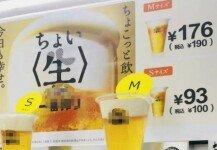일본서 '생맥주 자판기' 등장 눈길
