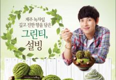 """""""녹차 덕후 모여라""""… 설빙, '그린티' 메뉴 6종 출시"""