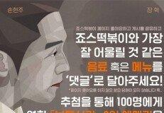 """""""죠스떡볶이, '영화 예매권' 쏜다!"""""""