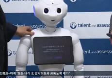 """""""AI 채용, 공정할 듯""""… 취준생 '긍정적 반응'"""