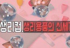 생리용품의 신세계, 생리컵!