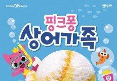 배스킨라빈스, 7월 이달의 맛 '핑크퐁 상어가족' 출시