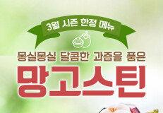 빕스, 망고스틴 무제한…오늘(13일) SKT 고객 40% 할인