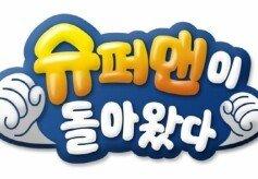 """""""'슈퍼맨', 불편한 연예인 세습 예능 1위"""""""