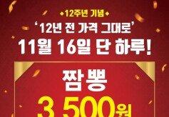 """""""오늘 딱 하루만!""""…홍콩반점, '12년 전 가격' 이벤트"""
